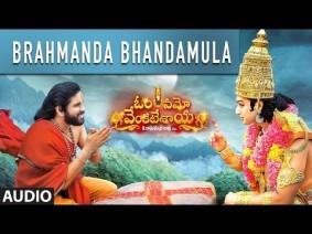 Brahmanda Bhandamula Song Lyrics