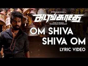 Om Shiva Shiva Om Song Lyrics