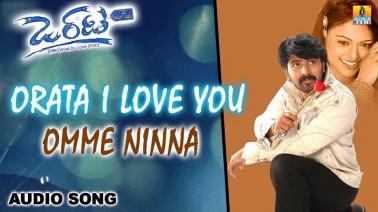 Omme Ninna Song Lyrics