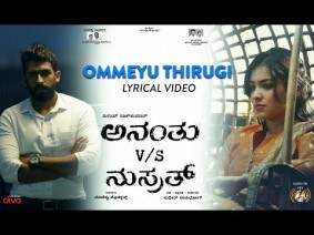 Ommeyu Thirugi Song Lyrics