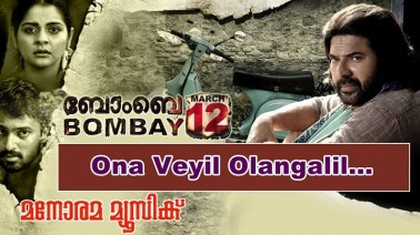Onaveyil Olangalil Song Lyrics