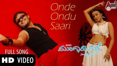 Onde Ondu Sari Song Lyrics