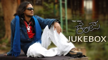Ondu Phonu Song Lyrics