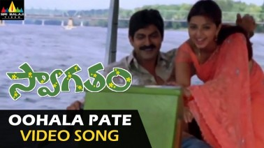 Oohala Pate Song Lyrics