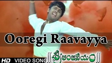 Ooregi Raavayya Song Lyrics