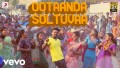 Ootaanda Soltuvaa Song Lyrics
