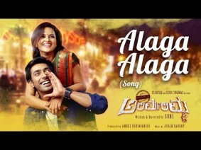 Alaga Alaga Song Lyrics