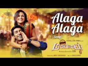 Alaga Alaga Song Lyrics