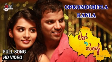 Opkondbutlu Kanla Song Lyrics