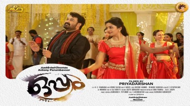 Oppam Lyrics