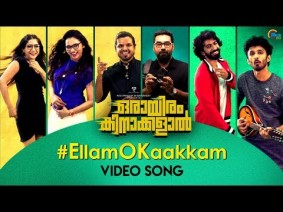 Ellam OK Aakkam Song Lyrics