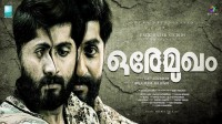 Ore Mugham Lyrics