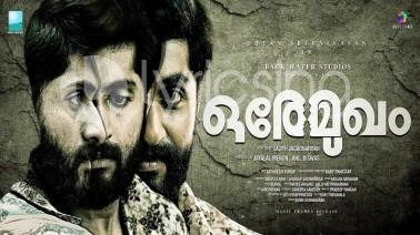 Ore Mugham songs lyrics