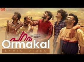 Ormakal Song Lyrics