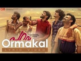 Ormakal Song Lyrics