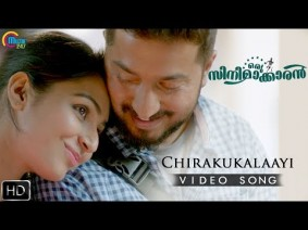 Chirakukalaayi Song Lyrics