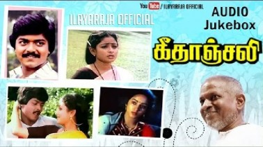 Oru Jeevan Azhaithathu Song Lyrics