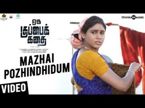 Mazhai Pozhindhidum Song Lyrics