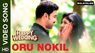 Oru Nokil Song Lyrics