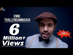 Enne Thallendammaava Song Lyrics