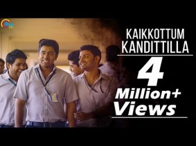 Kaikkottum Kandittilla Song Lyrics