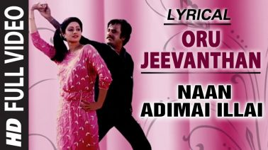 Oru Jeevanthan Sad Song Lyrics