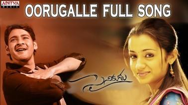 Orugalluke Pilla Song Lyrics