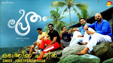 Oruthikku Pinnil Song Lyrics