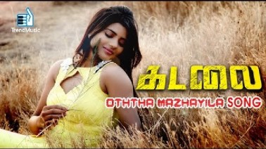 Oththa Mazhayila Song Lyrics
