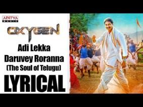 Adi Lekka Song Lyrics