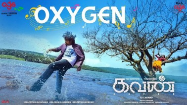 Oxygen Song Lyrics