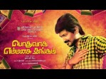 Podhuvaga Emmanasu Thangam Lyrics
