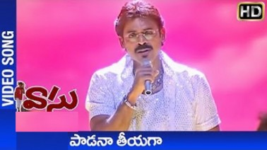 Padava Tiyaga Song Lyrics