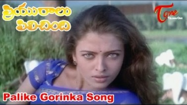 Palike Gorinka Song Lyrics
