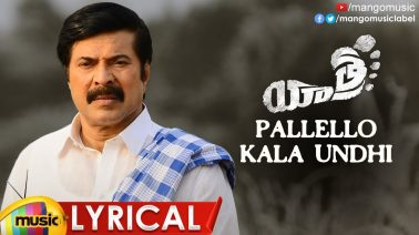 Pallello Kala Undhi Song Lyrics