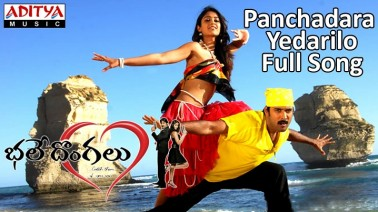 Panchadara Yedarilo Song Lyrics