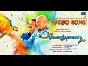Panchavarna Thatha Song Lyrics