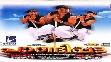 Panchayathilu Song Lyrics