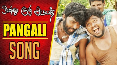 Pangali Song Lyrics