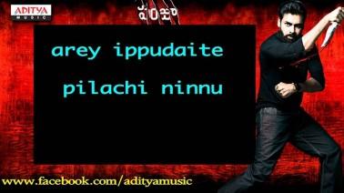 Paparayudu Song Lyrics