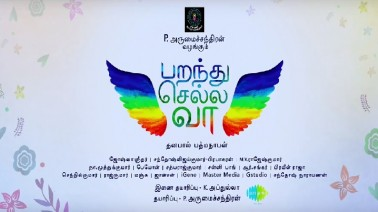 Parandhu Sella Vaa Lyrics