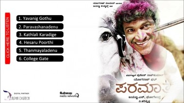 Paravashanadenu Song Lyrics