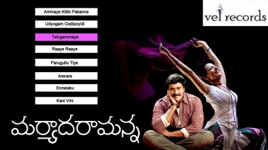 Parugulu Teeyi Song Lyrics