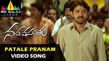 Patale Song Lyrics