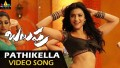 Pathikella Chinnadi Song Lyrics