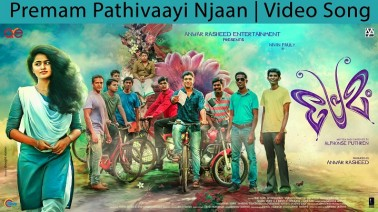 Pathivayi Njan Song Lyrics