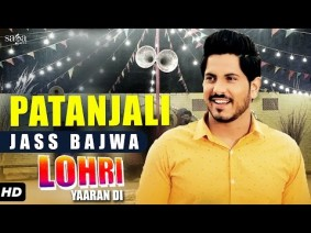 Patanjali Song Lyrics