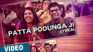 Patta Podunga Ji Song Lyrics