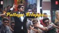 Pattaya Kelappu Song Lyrics