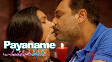 Payaname Song Lyrics